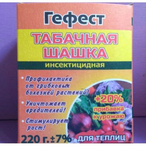 "Табачная шашка, инсектицидная (""Гефест"")/ 220 г."