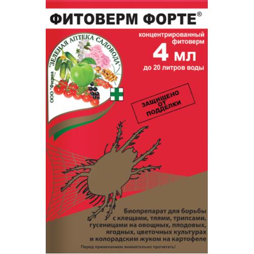 """Фитоверм Форте, био-препарат (""""Зеленая аптека садовода"""")/ 4 мл."""