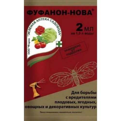 """Фуфанон- нова, от вредителей (""""Зеленая аптека садовода"""")/ 2 мл."""